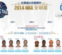 2014 NBA 全明星賽投票 支持林書豪 Jeremy Lin