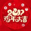 2017 雞年賀詞吉祥話、祝賀詞、新年賀詞