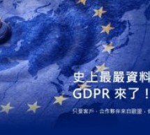 GDPR 史上最嚴資料保護令 (歐盟一般資料保護規定)